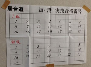 2014秋の昇段審査1