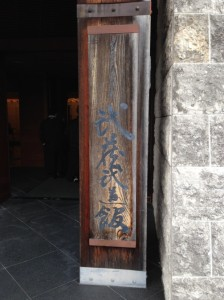 武蔵武道場入口