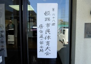 H27姫路大会1