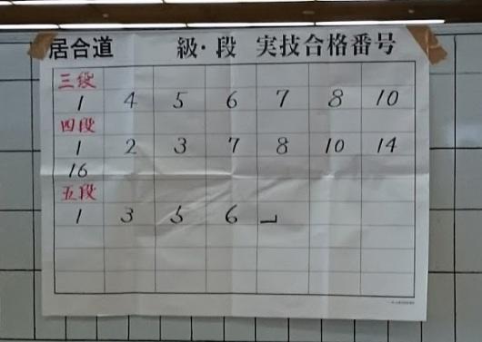 2017秋昇段審査2