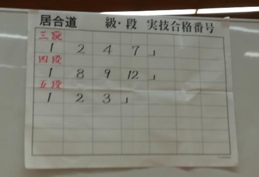 2018春昇段審査_1