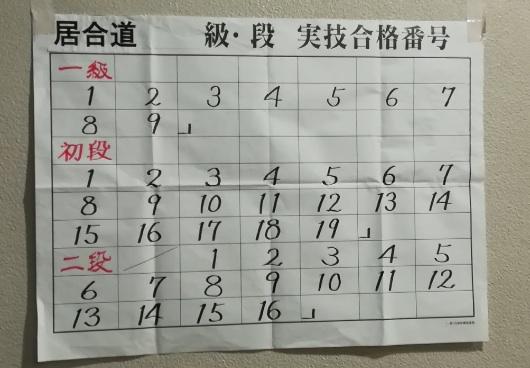 2018春昇段審査_2