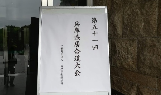 2018兵庫県大会1