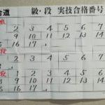 2018秋の昇段審査1
